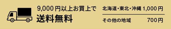 9,000円以上お買上で送料無料 北海道・東北・沖縄1,000円 その他の地域700円